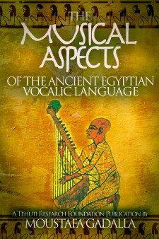 प्राचीन मिस्र के vocalic भाषा के संगीत पहलुओं